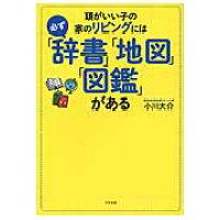 頭がいい子の家のリビングには必ず「辞書」「地図」「図鑑」がある   /すばる舎/小川大介