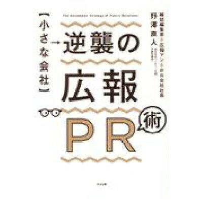 【小さな会社】逆襲の広報PR術   /すばる舎/野澤直人