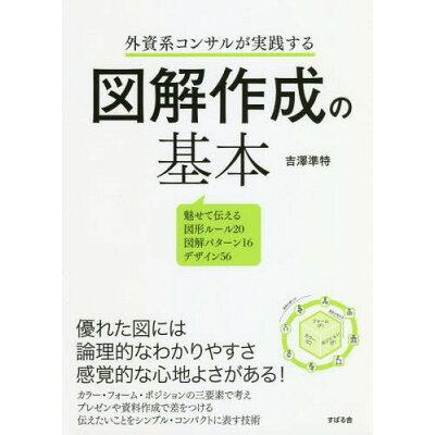 外資系コンサルが実践する図解作成の基本   /すばる舎/吉澤準特