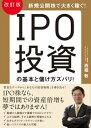 IPO投資の基本と儲け方ズバリ! 新規公開株で大きく稼ぐ!  改訂版/すばる舎/西堀敬