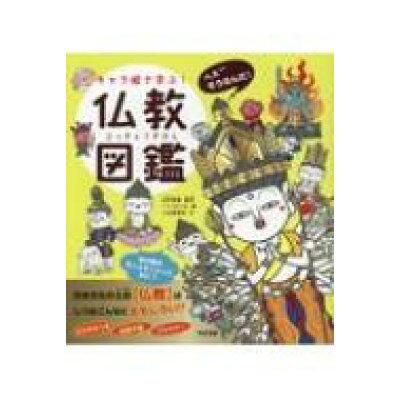 キャラ絵で学ぶ!仏教図鑑   /すばる舎/山折哲雄