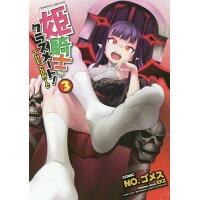 姫騎士がクラスメート!THE COMIC  3 /キルタイムコミュニケ-ション/NO.ゴメス