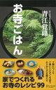 お寺ごはん 家でつくれるお寺のレシピ99  /ディスカヴァ-・トゥエンティワン/青江覚峰