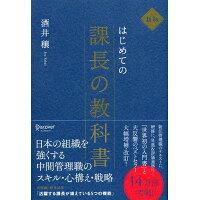 はじめての課長の教科書   新版/ディスカヴァ-・トゥエンティワン/酒井穣