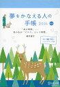 夢をかなえる人の手帳  2016 blue /ディスカヴァ-・トゥエンティワン/藤沢優月