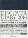 DISCOVER DIARY  2016 NAVY /ディスカヴァ-・トゥエンティワン