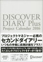 DISCOVER DIARY Plus Project Calender  2016 /ディスカヴァ-・トゥエンティワン