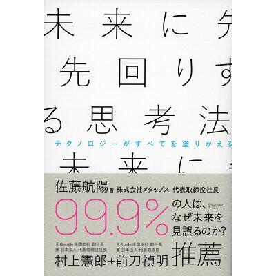 未来に先回りする思考法   /ディスカヴァ-・トゥエンティワン/佐藤航陽