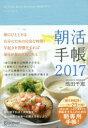朝活手帳  2017 /ディスカヴァ-・トゥエンティワン/池田千恵