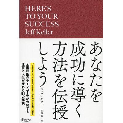 あなたを成功に導く方法を伝授しよう   /ディスカヴァ-・トゥエンティワン/ジェフ・ケラー