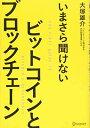 いまさら聞けないビットコインとブロックチェーン   /ディスカヴァ-・トゥエンティワン/大塚雄介