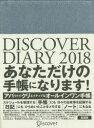 Discover Diary(A5) Denim  2018 /ディスカヴァ-・トゥエンティワン