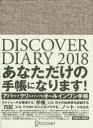 Discover Diary(A5) Fabric<BEIGE>  2018 /ディスカヴァ-・トゥエンティワン