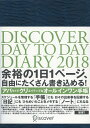Discover Day to Day Diary(A5) <NAVY>  2018 /ディスカヴァ-・トゥエンティワン