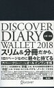 Discover Diary Wallet <BLACK>  2018 /ディスカヴァ-・トゥエンティワン