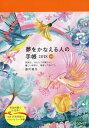 夢をかなえる人の手帳(赤)  2018 /ディスカヴァ-・トゥエンティワン/藤沢優月