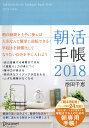 朝活手帳  2018 /ディスカヴァ-・トゥエンティワン/池田千恵