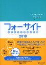 ふりかえり力向上手帳 フォーサイト  2018 /ディスカヴァ-・トゥエンティワン/FCEエデュケーション