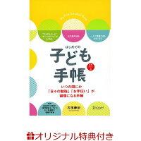 はじめての子ども手帳(日付フリー)   /ディスカヴァ-・トゥエンティワン/石田勝紀