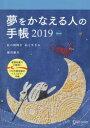 夢をかなえる人の手帳(青)  2019 /ディスカヴァ-・トゥエンティワン/藤沢優月