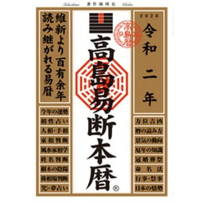 高島易断本暦  令和二年 /ディスカヴァ-・トゥエンティワン/高島易断協同組合
