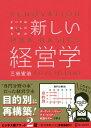 すべての働く人のための新しい経営学 RENOVATION OF MBA BASICS  /ディスカヴァ-・トゥエンティワン/三谷宏治