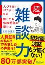 超雑談力   /ディスカヴァ-・トゥエンティワン/五百田達成