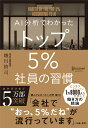 AI分析でわかったトップ5%社員の習慣   /ディスカヴァ-・トゥエンティワン/越川慎司