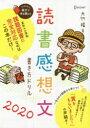 読書感想文書き方ドリル  2020 /ディスカヴァ-・トゥエンティワン/大竹稽