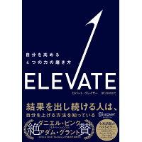 ELEVATE自分を高める4つの力の磨き方   /ディスカヴァ-・トゥエンティワン/ロバート・グレイザー