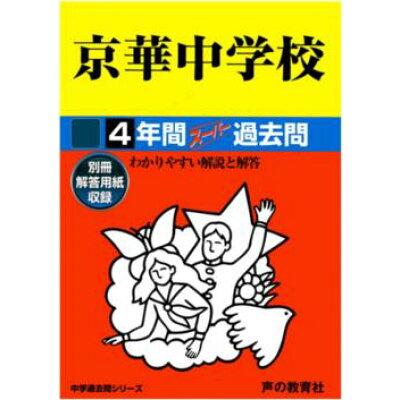 京華中学校  平成28年度用 /声の教育社
