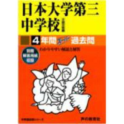 日本大学第三中学校 声教の中学過去問シリ-ズ 平成28年度用 /声の教育社