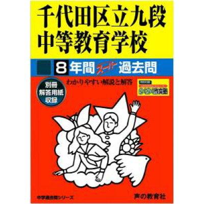 千代田区立九段中等教育学校  平成29年度用 /声の教育社