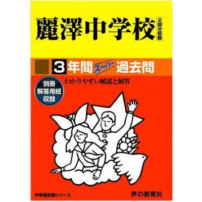 麗澤中学校  平成29年度用 /声の教育社