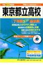 東京都立高校 7年間スーパー過去問 CD付 平成30年度用 /声の教育社