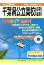 千葉県公立高校(前期・後期) 4年間スーパー過去問 平成30年度用 /声の教育社