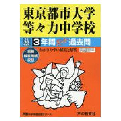 東京都市大学等々力中学校 3年間スーパー過去問 平成30年度用 /声の教育社