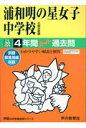 浦和明の星女子中学校 4年間スーパー過去問 平成30年度用 /声の教育社