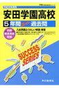 安田学園高等学校 5年間スーパー過去問 平成30年度用 /声の教育社