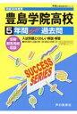 豊島学院高等学校 5年間スーパー過去問 平成30年度用 /声の教育社