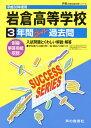 岩倉高等学校 3年間スーパー過去問 平成30年度用 /声の教育社