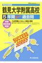 鶴見大学附属高等学校 5年間スーパー過去問 平成30年度用 /声の教育社