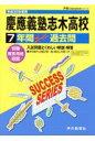慶應義塾志木高等学校 7年間スーパー過去問 平成30年度用 /声の教育社