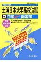 土浦日本大学高等学校 5年間スーパー過去問 平成30年度用 /声の教育社