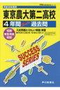 東京農業大学第二高等学校 4年間スーパー過去問 平成30年度用 /声の教育社