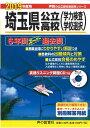 埼玉県公立高校(学力検査・学校選択) 6年間スーパー過去問 CD付 2019年度用 /声の教育社