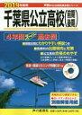 千葉県公立高校(前期・後期) 4年間スーパー過去問 CD付 2019年度用 /声の教育社