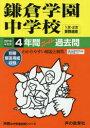 鎌倉学園中学校(1次・2次算数選抜) 4年間スーパー過去問 2019年度用 /声の教育社