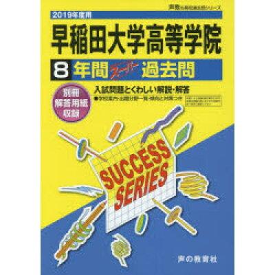 早稲田大学高等学院 8年間スーパー過去問 2019年度用 /声の教育社