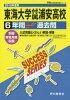 東海大学付属浦安高等学校 6年間スーパー過去問 2019年度用 /声の教育社
